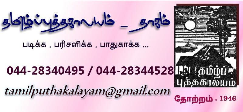 tamilputhakalayam,dhagam