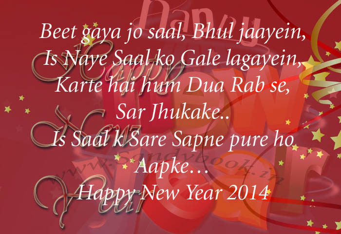 Love Sms Hindi New Year 1271529