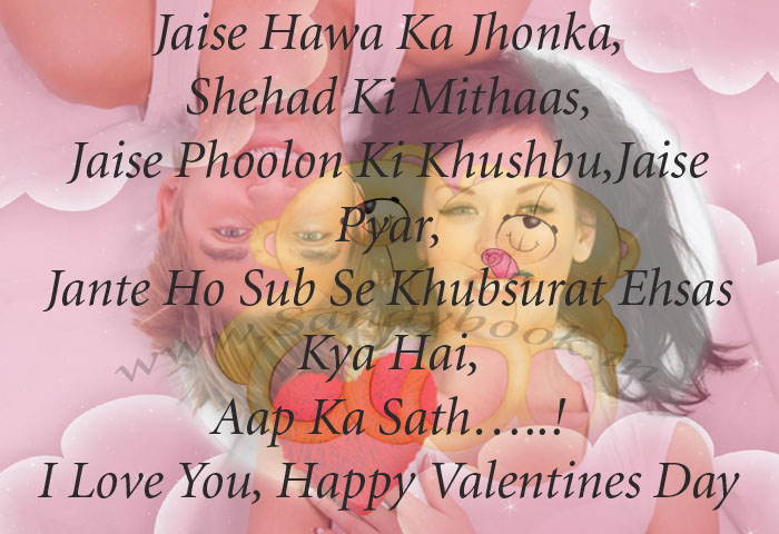 hindi valentines-day sms, Ideas